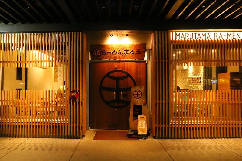 Marutama Ramen Bidwell Street Vancouver